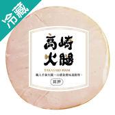 台畜高崎火腿-肩胛 120G/包【愛買冷藏】