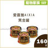 寵物家族-愛喜雅AIXIA 黑罐系列 三種口味 160g*24入