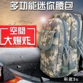 無賊WZJP多功能大容量附件包MOlle腰包錢包手機包迷彩軍迷戰術包 FX1234 【科炫3c】