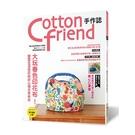 Cotton friend手作誌(48)大玩春色印花布.豐富生活色彩的好心情日常