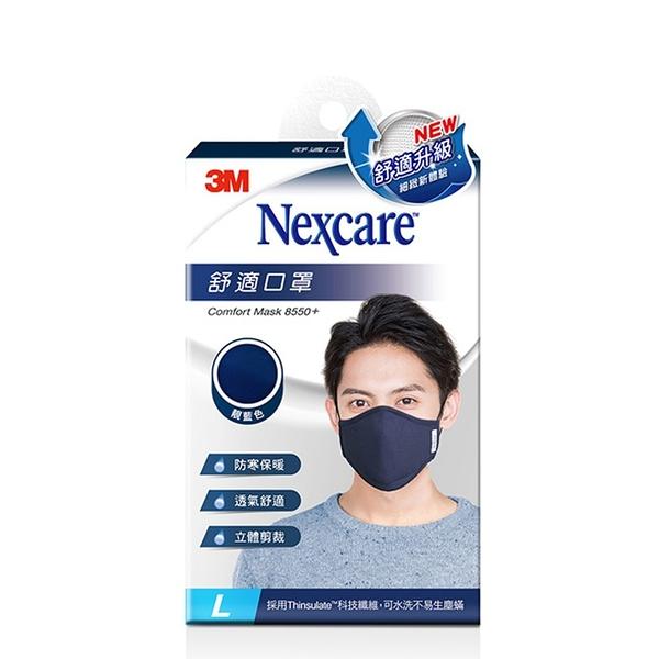 3M舒適口罩升級款藍色L 8550+