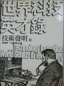 【書寶二手書T9/科學_JEB】世界科技英才錄─技術發明篇_袁運開