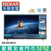 HERAN禾聯50型4K聯網液晶顯示器_含視訊盒HD-50UDF33含配送+安裝【愛買】