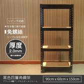 【探索生活】90X60X150公分四層典雅黑免螺絲角鋼架