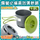 【樂購王】《1.2L 高效集熱鍋》節能3...