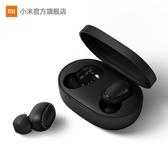 小米Redmi AirDots真無線藍芽耳機紅米入耳式運動 適用蘋果華為【免運快速】