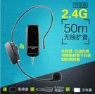 2.4G無線麥克風教學擴音舞臺演出頭戴老師講課小話筒藍牙音響耳麥 美眉新品