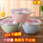 保鮮碗 304不鏽鋼碗 雙層隔熱含蓋泡麵碗 B7J009 AIB小舖
