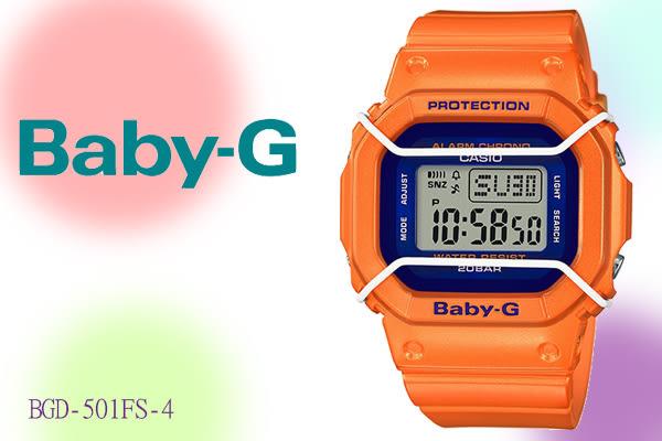 【時間道】[BABY-G。錶]專屬運動設計方形配色腕錶/橘(BGD-501FS-4)免運費