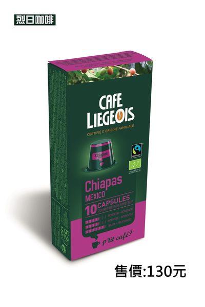 全新包裝 比利時烈日膠囊咖啡(有機)- 恰帕斯 Chiapas 適用雀巢Nespresso