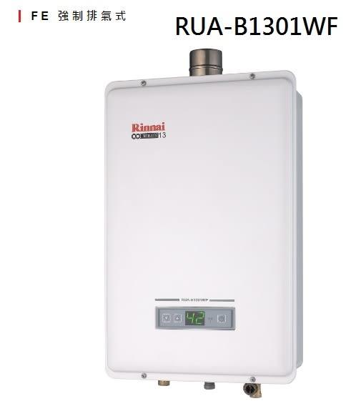【歐雅系統家具】林內 Rinnai 13L 強制排氣式熱水器 RUA-B1301WF(已停產)
