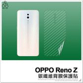 OPPO Reno Z 碳纖維 背膜 軟膜 背貼 後膜 保護貼 手機背貼 手機膜 造型 保護膜 背面保護貼