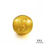 點睛品 Charme 數字系列黃金串珠(數字3)