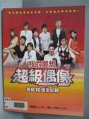 【書寶二手書T8/影視_ZDS】我的夢想.超級偶像-首屆10強全紀錄_三立電視台