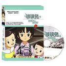 (日本動畫)玻璃兔 DVD ( The Glass Rabbit )