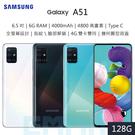 【送玻保】三星 SAMSUNG Galaxy A51 6.5吋 6G/128G 4800萬畫素 4000mAh 螢幕指紋辨識 智慧型手機