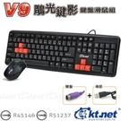 V9雕光鍵影鍵盤滑鼠組USB+PS2標準104鍵/電競遊戲鍵鼠組/防水鍵盤