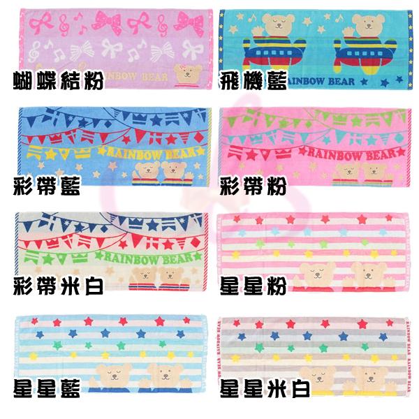 日本 RAINBOW BEAR 彩虹熊 浴巾 運動毛巾 約35*80cm 多款供選 艾莉莎ELS