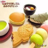 icolor 擬真造型橡皮擦(和菓子)