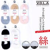 VOLA  維菈襪品【隱型襪 】日系 古典粗蕾絲 整圈止滑矽膠 防滑底  女襪 淺口隱形襪套   M2253