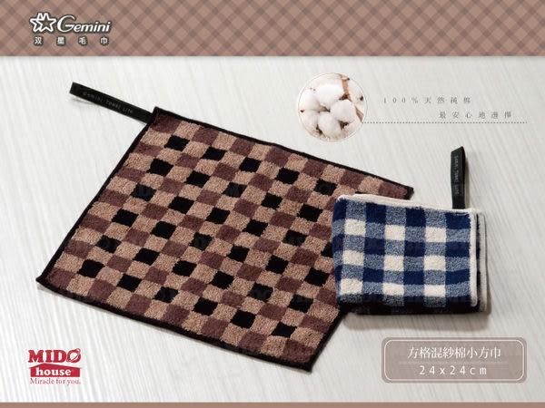 双星毛巾 方格混紗棉小方巾(24x24cm)- SG436K《Midohouse》