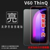◆亮面螢幕保護貼 LG V60 ThinQ 5G LMV600EA (雙螢幕-殼內+殼外) 保護貼 軟性 高清 亮貼 亮面貼 保護膜