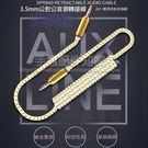 【彈簧音源線】鍍金3.5mm雙公頭 二環三節 彈簧拉伸音頻對接線/電腦/AUX/音響/手機-ZY