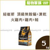 寵物家族-Nutrience紐崔斯《頂級無穀貓+凍乾-火雞肉+雞肉+鮭魚》配方 5kg