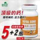 【御松田】紅藻鈣+海洋鎂(30粒/瓶)-5+2瓶