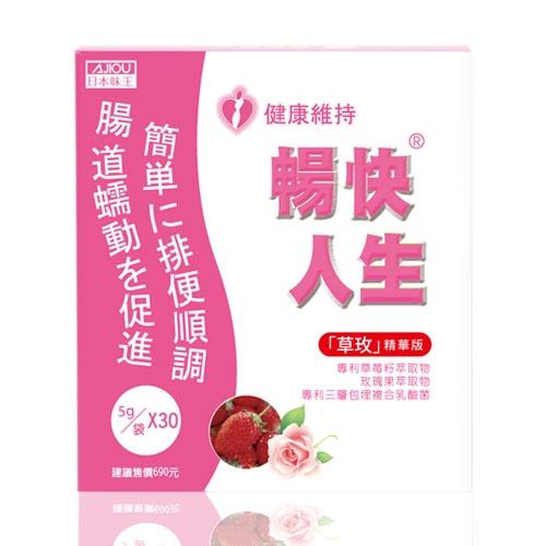 日本味王暢快人生草玫精華版(草莓口味)5g X30入【愛買】