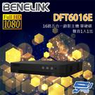 高雄/台南/屏東監視器 欣永成 DFT6016E 16路1聲 4MP 五合一 同軸音頻主機 監控錄影主機
