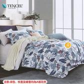 ✰吸濕排汗法式柔滑天絲✰ 雙人 薄床包兩用被(加高35CM) MIT台灣製作《錦瑟》