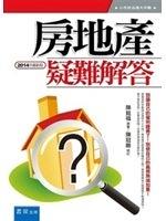 二手書博民逛書店 《房地產疑難解答(6版)》 R2Y ISBN:9789861219387│陳銘福