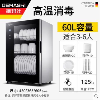 消毒櫃家用小型迷你臺式立式桌面廚房餐具茶杯碗筷機高溫