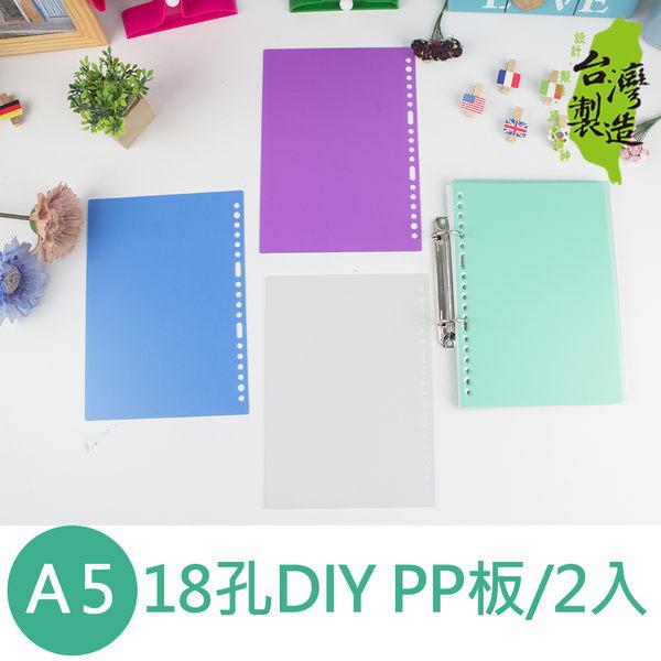 珠友 SS-10105 A5/25K 18孔PP板DIY封面/活頁封面板/分段卡/2入(果凍色)
