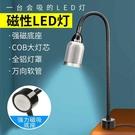 台燈 磁性台燈LED機床維修工作台燈LED照明燈車床台燈長臂軟管萬向管 城市科技