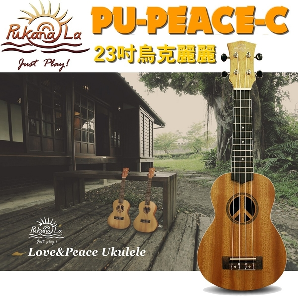 【非凡樂器】Pukanala LOVE&PEACE系列 PU-PEACE-C 烏克麗麗