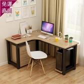 電腦桌轉角書桌電腦桌墻角拐角辦公桌L型電腦臺式桌家用簡約經濟型書桌