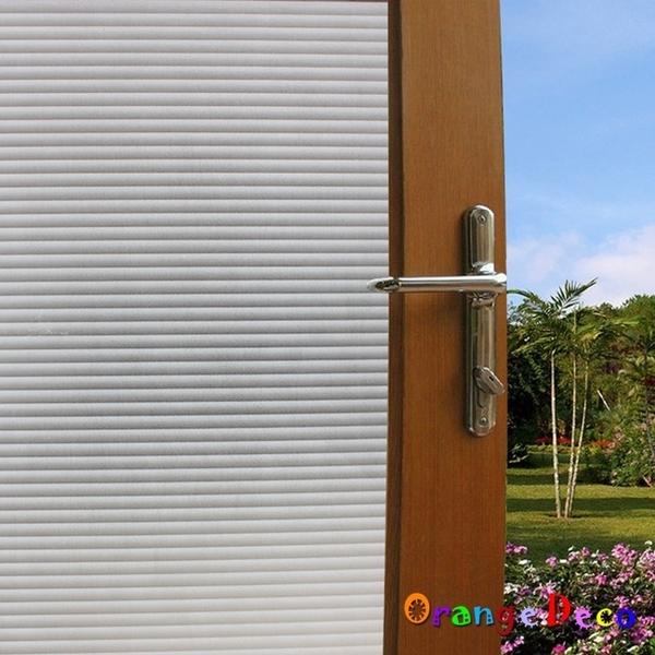 壁貼【橘果設計】百葉窗 玻璃貼 90*500CM 防曬抗熱 透明玻璃變磨砂玻璃 壁紙 壁貼