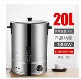 聖誕回饋 不銹鋼電熱燒水桶商用大容量電加熱保溫熱水茶水湯桶月子煮開水桶