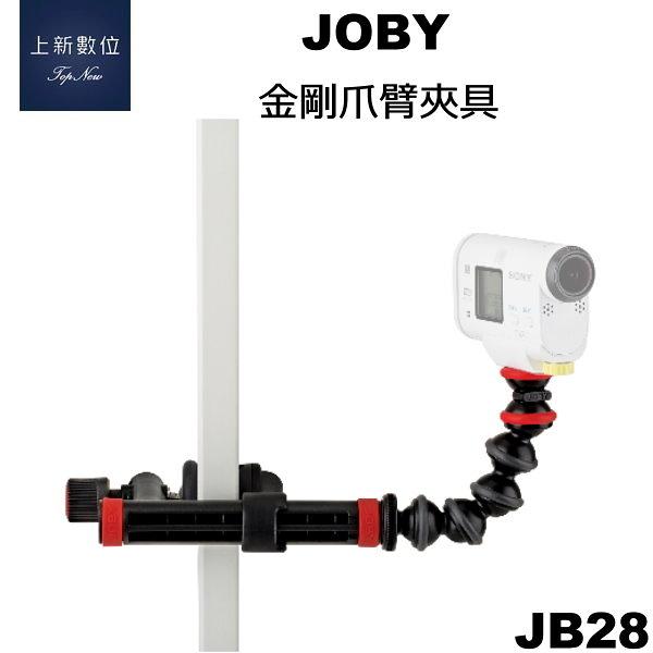 JOBY  金剛爪臂夾具 JB28 【台南-上新】 攝影 直播 專業 章魚臂 章魚腳 冷靴 夾具 適用GoPro