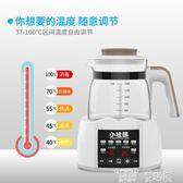 暖奶器 嬰兒恒溫調奶器玻璃電水壺暖奶器自動沖奶機寶寶智慧溫奶器 童趣屋