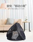 貓包寵物外出便攜透氣手提包貓籠貓袋可折疊輕便狗包貓咪包【宅貓醬】