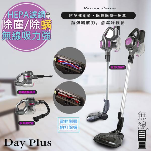 【Day Plus】HEPA級颶風無線吸塵器/除螨機(HF-H365)快充/長效/全配