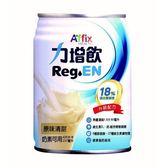 力增飲 18%蛋白質優纖飲品 原味清甜 237ml*24罐/箱 加贈4瓶◆德瑞健康家◆
