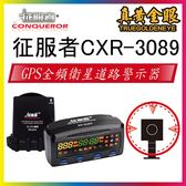 【真黃金眼】征服者 XR-3089 GPS雙顯螢幕衛星道路安全警示器 全套(含雷達室外機)