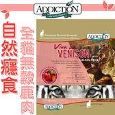 【培菓平價寵物網】(送刮刮卡*8張)紐西蘭Addiction‧WDJ推薦自然飲食《全貓│無穀鹿肉》9.07kg