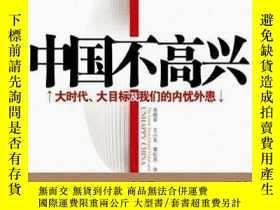 二手書博民逛書店罕見中國不高興:大時代、大目標及我們的內優外患191803 宋曉