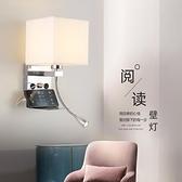現代簡約壁燈美式創意臥室usb充電壁燈歐式酒店客房床頭燈 【4-4超級品牌日】