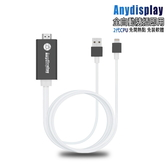【AL03D尊爵黑】二代Anydisplay蘋果HDMI鏡像影音線(加贈2大好禮)